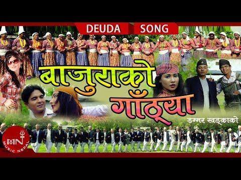 New Deuda Song 2075 | Bajurako Gaathyan - Dambar Khadka, Tek Bogati, Smriti Shahi & Durga Bhatta