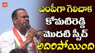 Komatireddy Venkat Reddy Speech After Victory In Bhongir MP Elections | Telangana News