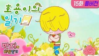 [풀버전/ENG Sub] 반지의 비밀일기 15화 호용이의 일기/Hoyong`s diary l Banzi's Secret Diary | Kids for video
