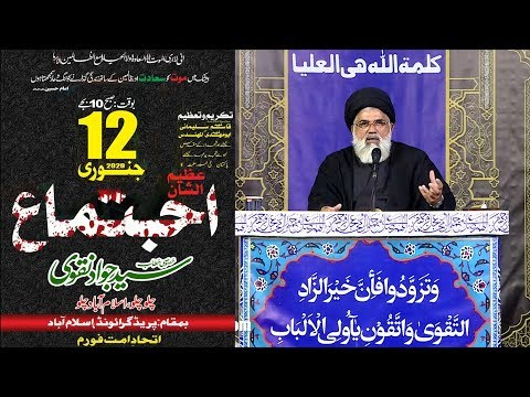 Azeem-us-Shaan Ijtimaa | Takreem wa Tazeem Shaheed Qasim Sulemani | 12 Jan 2020 | Islamabad