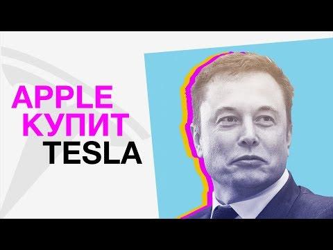 Apple Купит Tesla! Зачем? Первые Bitcoin Купюры! Супер Байки Харлей Дэвидсон и Другие Новости!