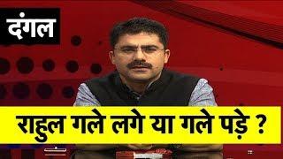 राहुल गांधी मोदी के गले लगे या गले पड़े ? | Bharat Tak