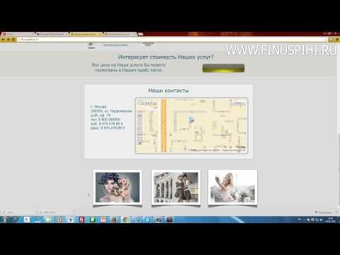 Как сделать всплывающее окно на сайте web builder