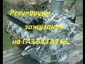 Установка зажигания ГАЗ 53,ГАЗ 66...(ЗМЗ 53)контактно-транзисторная