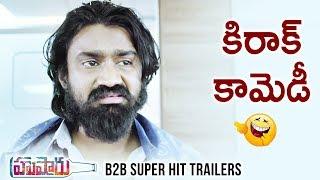 Hushaaru B2B SUPER HIT Trailers | Rahul Ramakrishna | Husharu 2018 Telugu Movie | Telugu FilmNagar