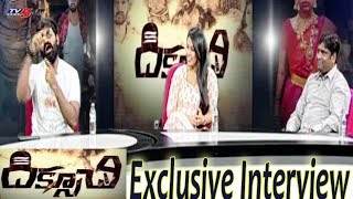 Diksuchi Movie Team Special Interview | Hero andamp; Director Dilip, Heroine Chandini | TV5