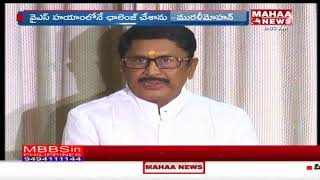 MP Murali Mohan Fires On YS Jagan