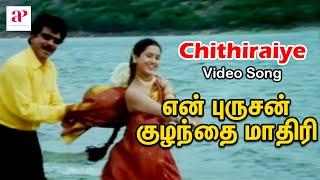 En Purushan Kuzhandhai Maadhiri Tamil Movie  Chith