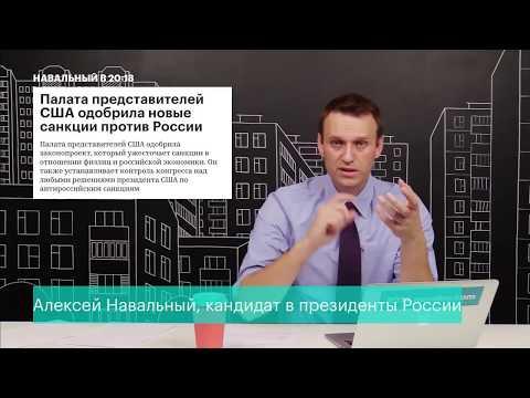 Навальный - Путин ничего не может сделать с новыми санкциями США против России