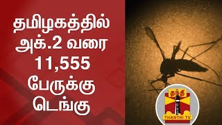 EXCLUSIVE   As of Oct 2nd 11,555 Dengue Cases reported from TN   Thanthi TV