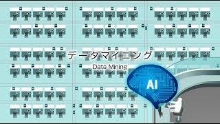 【東芝】「データマイニング」製造現場の生産性向上