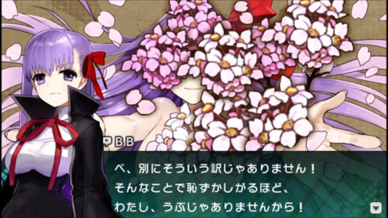 Fate Extra Ccc Punishing bb