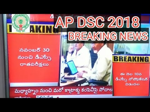 AP DSC 2018 — DSC NOTIFFECATION realise, BREAKING News!DSC latest news