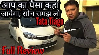 Tata Tiago review in hindi 2018 || YTube Techno