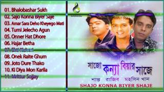 Shajo Konna Biyer Shaje | Shanto | Razib & Mohosin Khan | Audio Jukebox