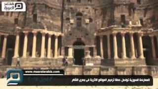 مصر العربية | المعارضة السورية تواصل حملة ترميم المواقع الاثرية فى بصرى الشام