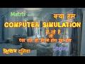 (in Hindi) क्या हम एक Computer Simulation में जी रहे हैं  | Is this world a simulated matrix