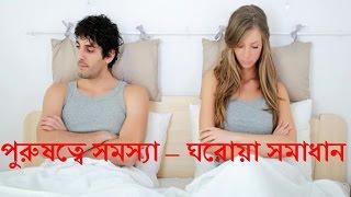 Download পুরুষত্বে সমস্যা – ঘরোয়া সমাধান !! bangla health tips for men 2016 3Gp Mp4