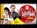 চিকুনগুনিয়া   Shahin   Checon Gonia   New Bangla Comedy MP3