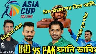 Ind vs Pak | bangla funny dubbing | Asia cup 2018 UAE  | Cricket bangla funny dubbing | Alu kha BD