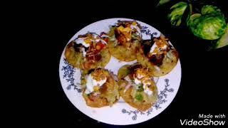 Indian street Food Papri Chat Rep।। ভেলপুরির জাত বোন পাপড়ি চাট।।  পাপড়ি চাট রেসিপি।।