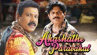 Akashathe Paravakal