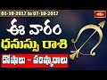 download Sagitarus Weekly Horoscope By Dr Sankaramanchi Ramakrishna Sastry || 01 Oct 2017 - 07 Oct 2017