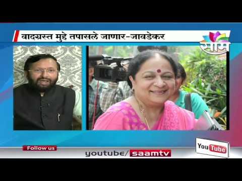 Prakash Javadekar: Will review files mentioned by Jayanthi Natarajan