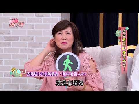 台綜-單身行不行-20180711-炎炎夏日的養生秘方
