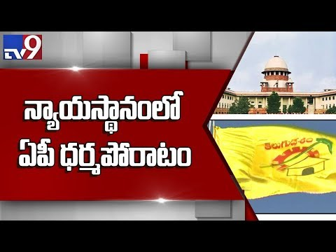 AP to wage legal battle on Centre over bifurcation promises - TV9