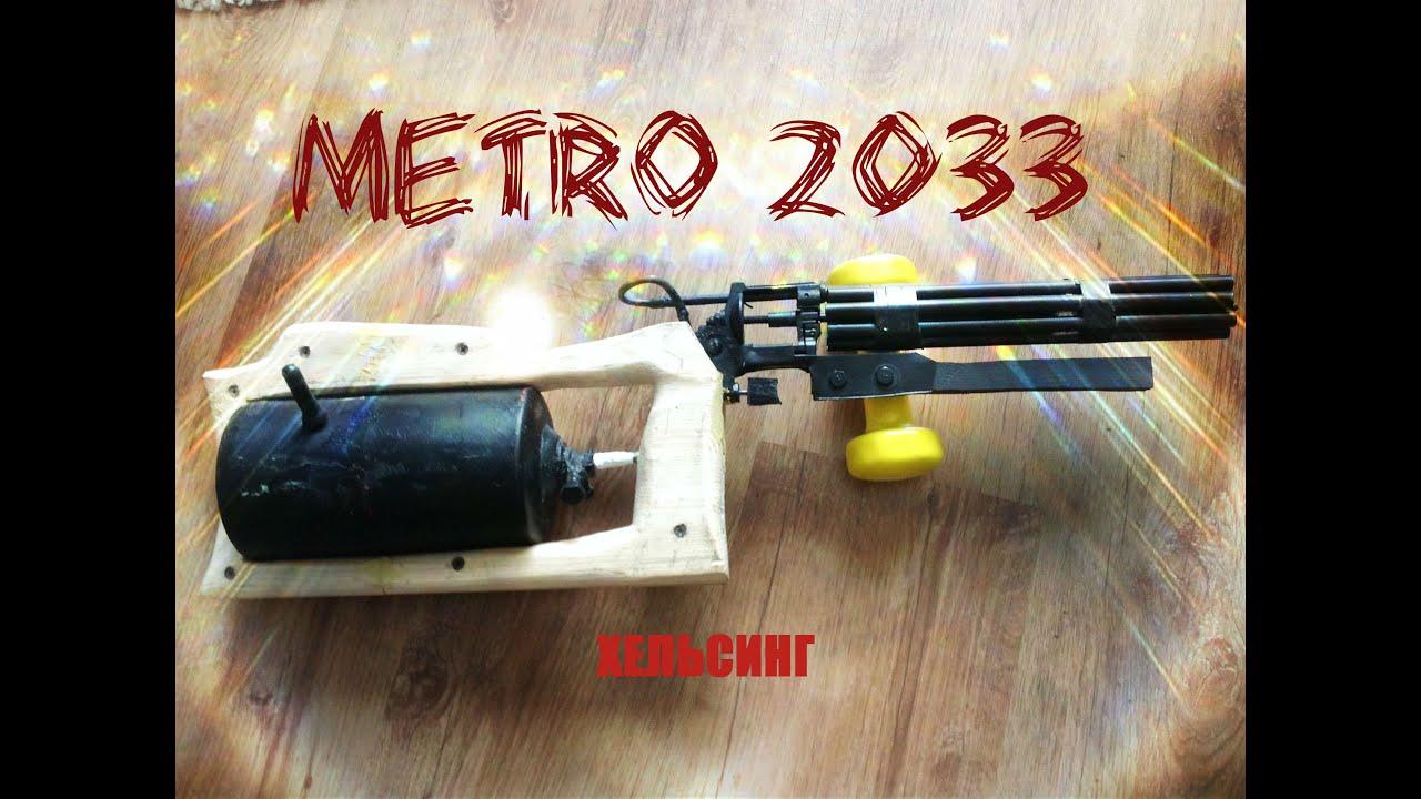 Из метро 2033 своими руками 787