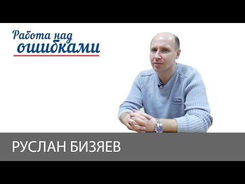 Руслан Бизяев и Дмитрий Джангиров, Работа над ошибками, выпуск #368