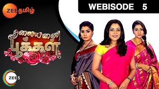 Thalayanai Pookal - Episode 5  - May 27, 2016 - Webisode