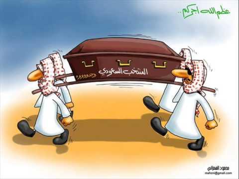 سعودية معصبة من المنتخب
