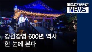 R)강원감영 복원 기념 전시 개막