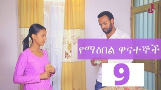 Yemeabel Wanategnoch - S01E09 - Part 9 By JTV Ethiopia