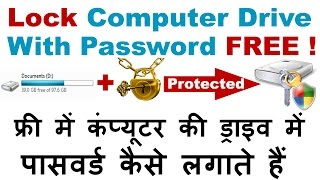 How to Lock My Computer Drive With Password (No Software) For FREE In Hindi/Urdu