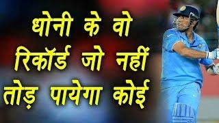 MS Dhoni: Famous Unbreakable Cricket Records by Mahi | वनइंडिया हिंदी
