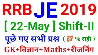 RRB JE 2nd shift 22 may 2019 Full paper Analysis in hindi//rrb je 22 May exam GK, maths, science,
