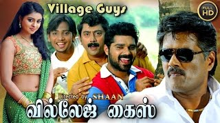 Village Guys tamil full movie 2017 | Family Entertainment | Exclusive Tamil movie 2016 new release