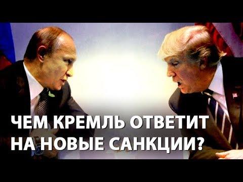 Чем Кремль ответит на новые санкции?