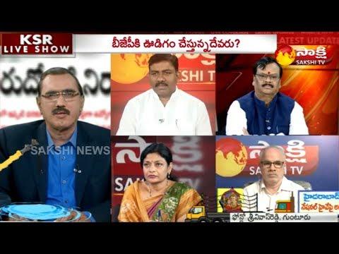 KSR Live Show | బీజేపీకి ఊడిగం చేస్తున్నదెవరు? - 23rd September 2018
