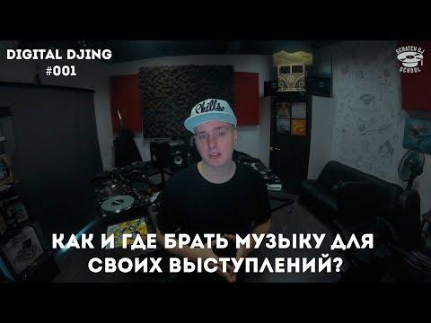 Как и где брать музыку? Digital DJing by Scratch DJ School #001