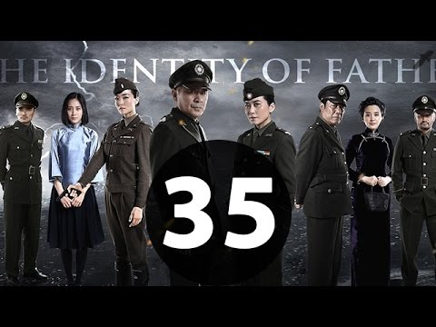 父亲的身份 第35集【未删减 40集 1080P版】|(陈建斌、俞飞鸿、冯恩鹤领衔主)2016 最好看的谍战戏 没有之一