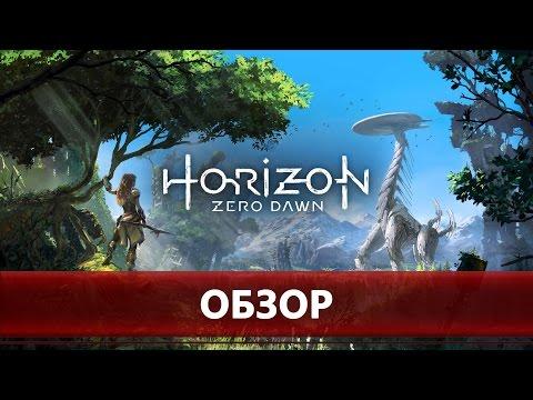 Horizon: Zero Dawn - симулятор охотника с отличной историей