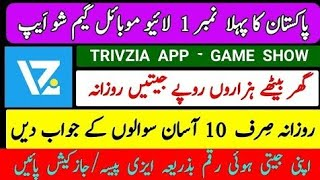 Trivizia: Earn Real Money With LIVE Game Show--1st Time In Pakistan 2019
