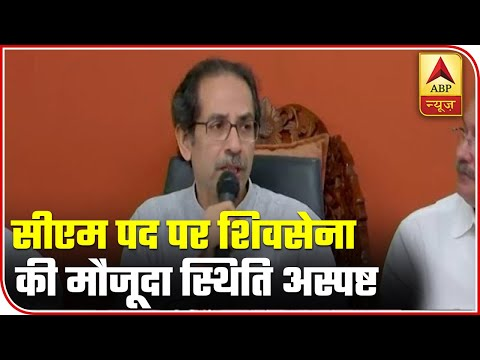 Shiv Sena's Stand On Maharashtra CM Still Unclear | ABP News