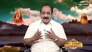 Wonders of Kanchi Periyavaa | Anushathin Anugraham | Episode 384 | PUTHUYUGAM TV