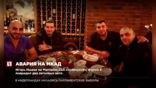 Близкий друг Мары Багдасарян попал в больницу с отрытым переломом обеих ног