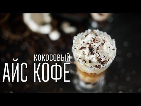 Кокосовый айс латте [Cheers! | Напитки]